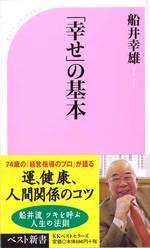 ShiawasenoKihon.jpg