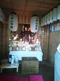 六甲比命神社社殿内.jpg