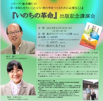いのちの革命.jpg