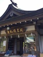 沖津島社務所.jpg