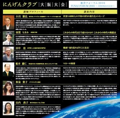 大阪大会2.jpg