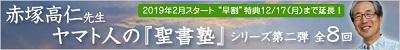 top_bnr_akatsuka400.jpg
