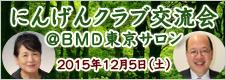 top_bnr_bmd_tokyo.jpg