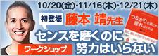 top_bnr_fujimoto.jpg