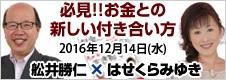 top_bnr_katsuhito_hasekura (002).jpg