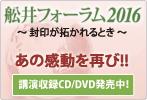 舩井フォーラムCD/DVD販売