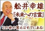 船井幸雄 未来への言霊