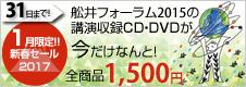 舩井フォーム2015 CD/DVD 新春セール