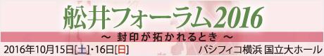 舩井フォーラム2016