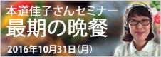 本道佳子さんのセミナー「最期の晩餐」