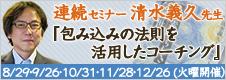 清水義久先生 「高次元気功 vol.2」(2/28)