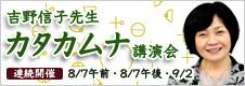 吉野 信子先生『カタカムナ』 講演会