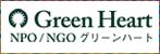 グリーンハート