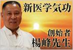 新医学気功 創始者 楊峰先生 開運セミナー