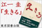 江一圭  「生きる」 東京図書出版