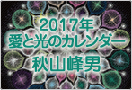 2017年秋山峰男愛と光のカレンダー