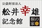 舩井幸雄記念館