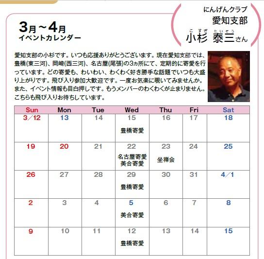 愛知3-1.jpg