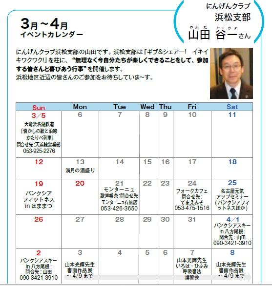 浜松3-1.jpg
