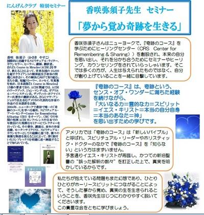 香咲先生319ちらし表.jpg
