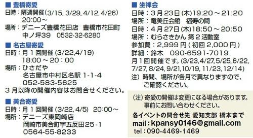 愛知3-2.jpg